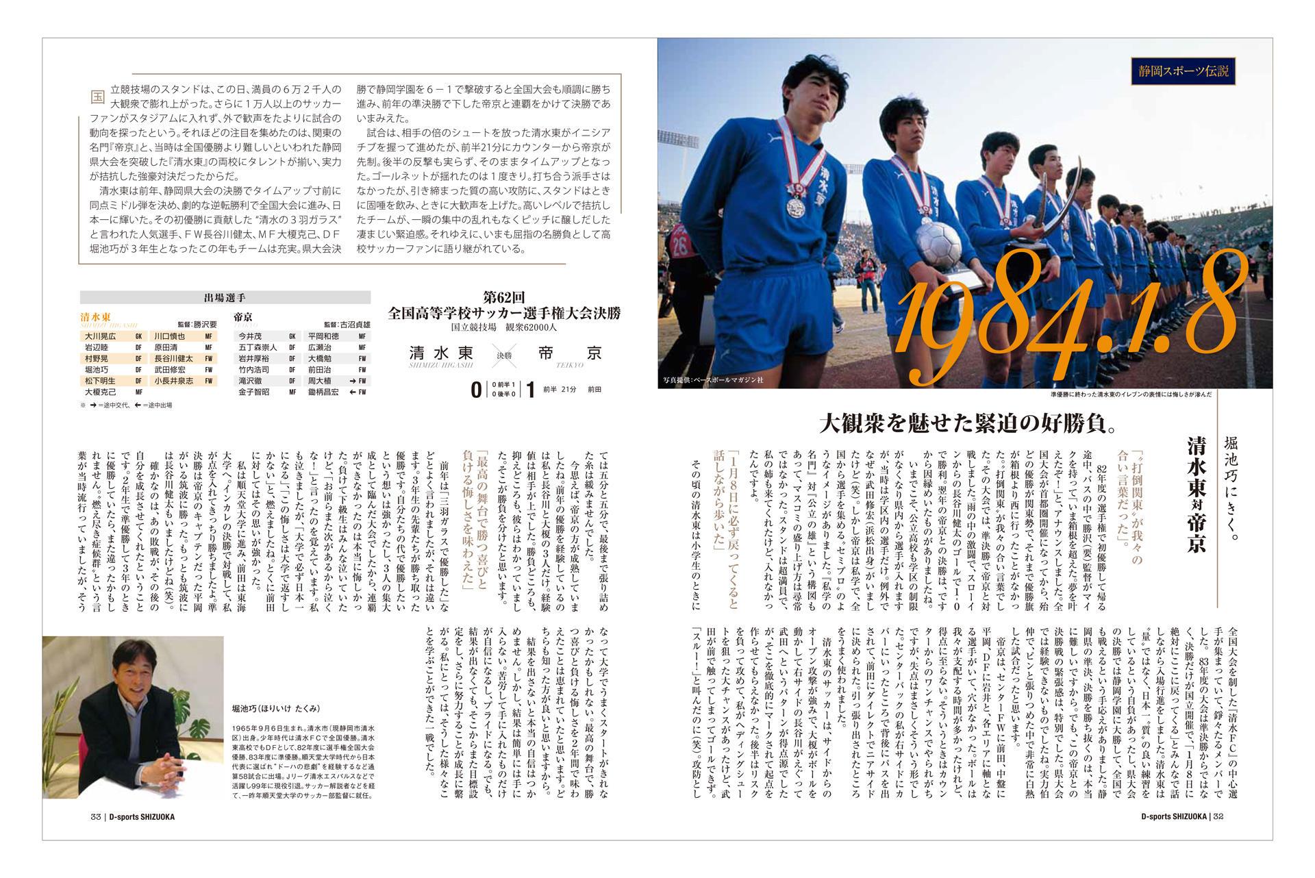 http://d-sports.shizuokastandard.jp/article/2016/shimizuhigasgi_teikyo.jpg
