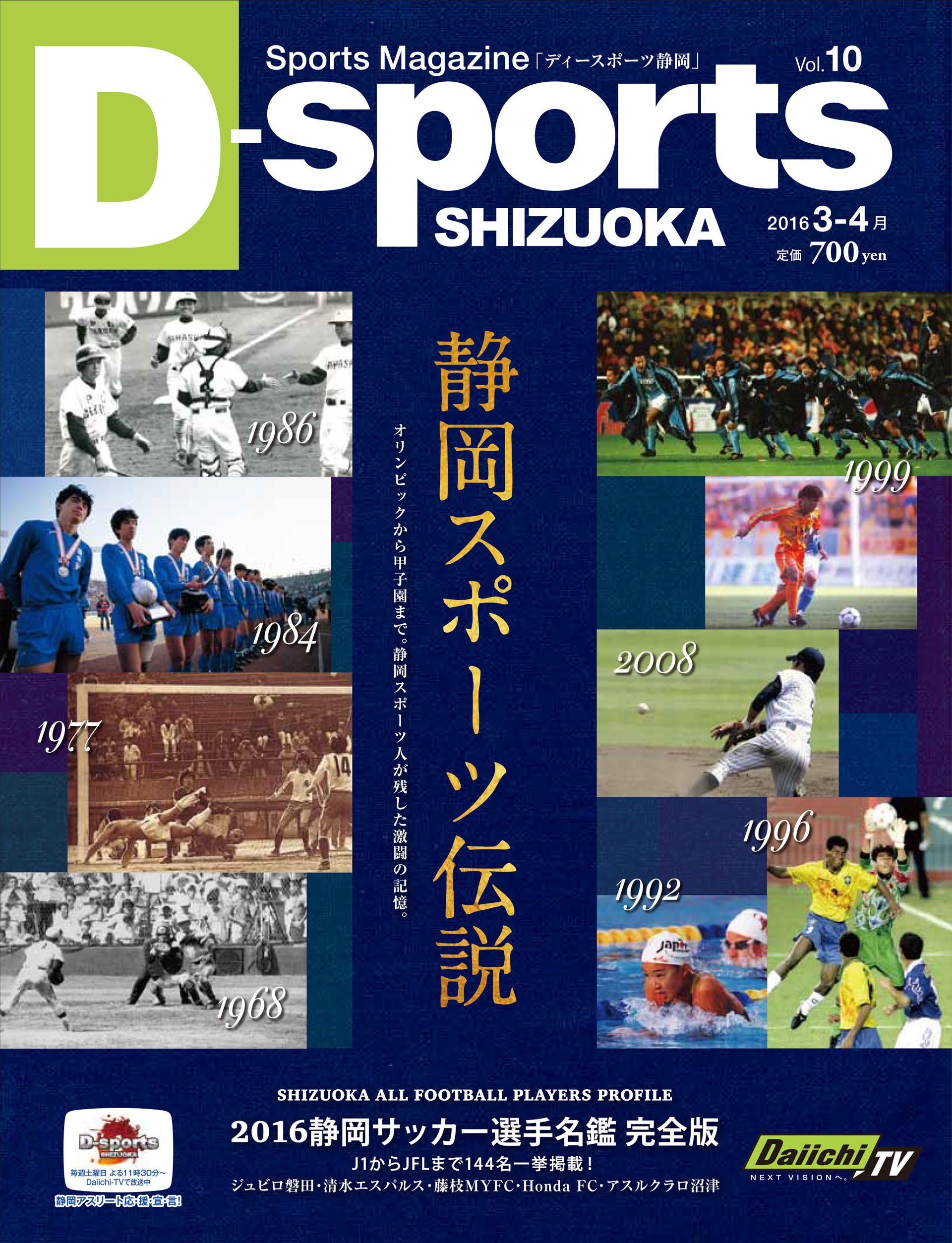 http://d-sports.shizuokastandard.jp/article/2016/vol10_h1.jpg