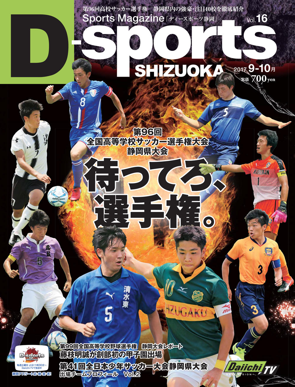 http://d-sports.shizuokastandard.jp/article/2017/16_h1.jpg