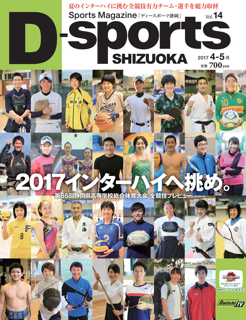 http://d-sports.shizuokastandard.jp/article/2017/h1.jpg