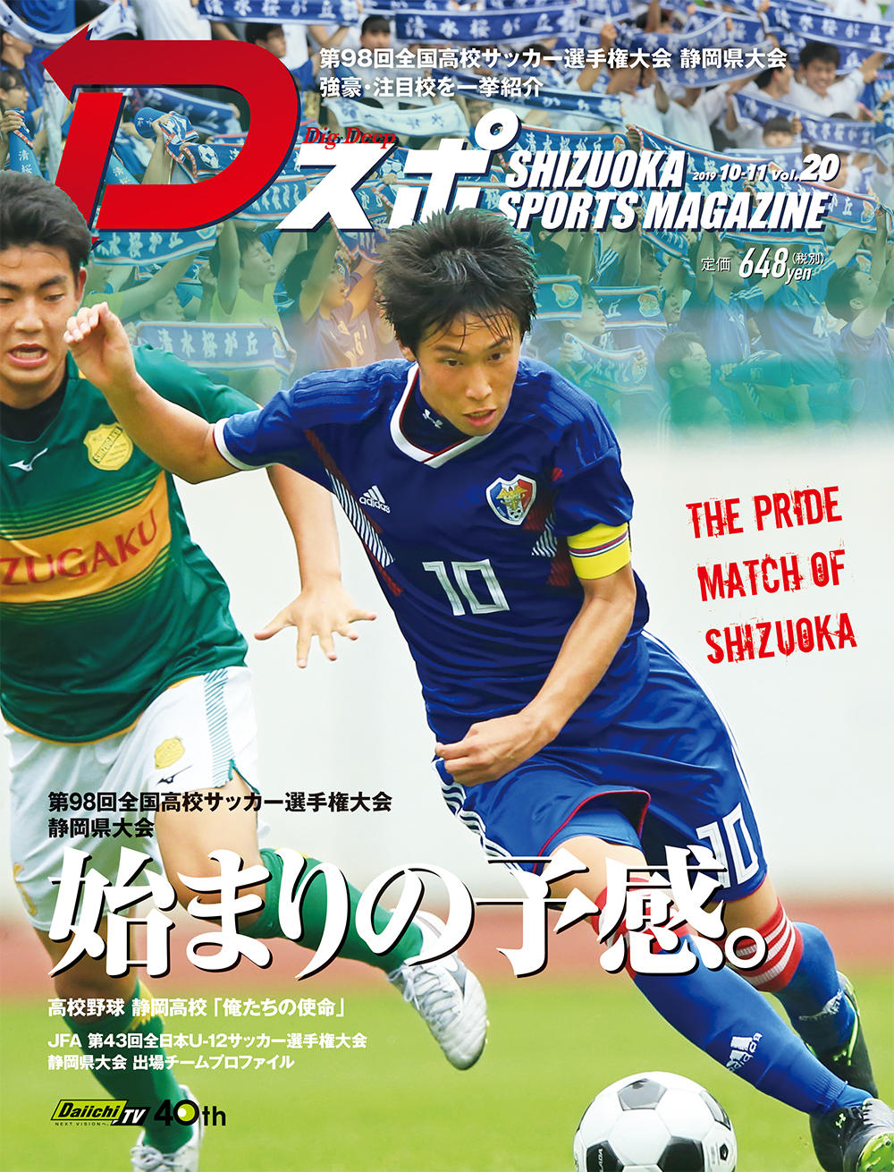 http://d-sports.shizuokastandard.jp/article/2019/20_H1.jpg